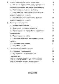 """Записка к курсовой работе по теме """"Портфолио"""""""