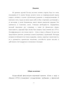 Цель и задачи Всероссийского физкультурно-спортивного комплекса ГТО