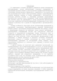 проектирование информационной системы