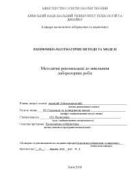 +2_методичні_рекомендації_до_лабораторних.pdf