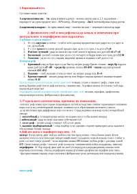 Неврология лекции для подготовки к экзамену