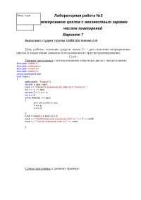 Лабораторные работы С++