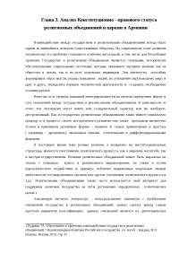 Религия и Конституция Армении