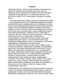 Русский сро задание