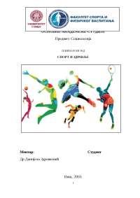 Sport i zdravlje seminarski