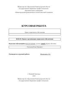 курс пенс.реформафыв