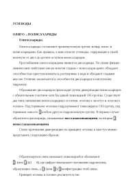 Олигосахарид  класифик и т.д