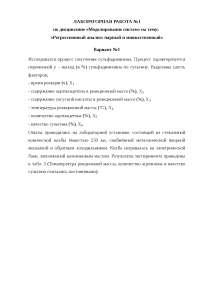 Моделирование систем Регрессионный анализ: парный и множественный