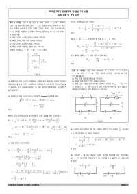 Exam problem solutions phsics
