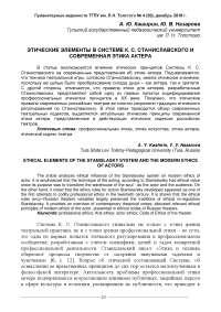 этика в системе станиславского