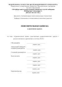 «Сравнительная оценка существующих радиотехнических средств с   целью возможного применения в системах ЖАТ»