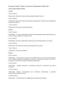 опросник  ревматоидный артрит