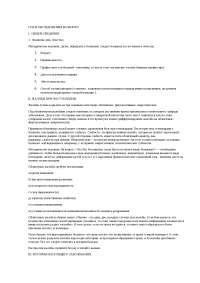 План обследования пациента