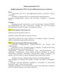 Конфигурирование DHCP на мультифункциональном устройстве