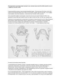 лекция по ортодонтии