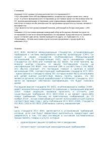 краткая информация по ИСО9001 на небольшое редактирование документа