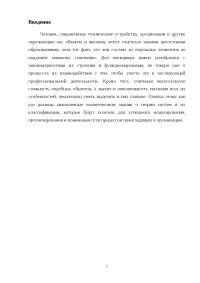 Основы систем и их классификация