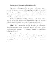 Педагогика  критерии оценивания работ