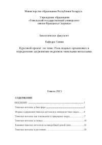Курсовой проект  по теме: Роль водных организмах в определение загрязнение водоемов тяжелыми металлами.