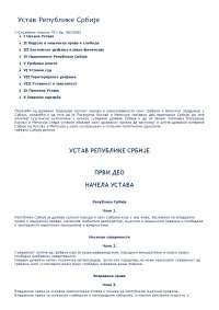 Ustav Republike Srbije