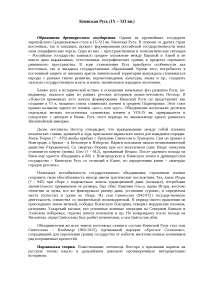 Киевская Русь (IX – ХП вв.)