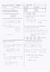 Linear algebra past exam(kyunghee 2015)
