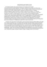 """Предпереводческий анализ текста """"Nosocomial..."""""""