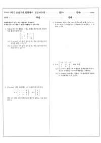 Linear algebra past exam(kyunghee 2016-1)