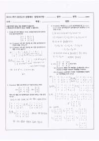 Linear algebra past exam(kyunghee 2016-3)