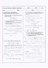 Linear algebra past exam(kyunghee 2016-3), Past Exams for Linear Algebra