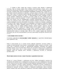 Seminarski rad - Uskladjivanje krivicno procesnog zakonodavstva UVOD