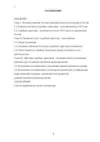 система принудительного исполнения судебных приставов