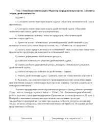 Контрольная работа № 1 по дисциплине «Методы оптимизации»