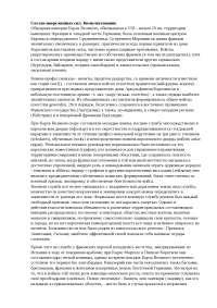 Армия Франков в эпоху Карла Великого