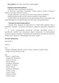ИПР№ 2 по дисциплине «Дискретная математика»