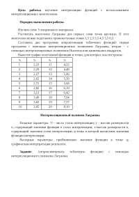 ИПР № 1 по дисциплине «Дискретная математика»
