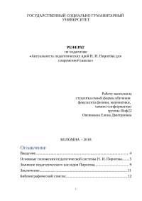 Идеи Пирогова в современном образовании