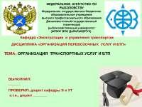 презентация организация транспортных услуг и бтп