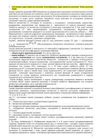 Ответы на вопросы по кандидатскому экзамену системный анализ
