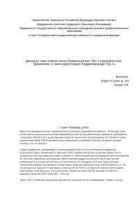 Анализ линии передачи данных VDL