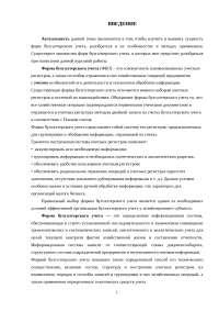 Курсовая работа (Форма бухгалтерского учета)