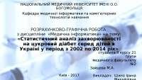 """Презентація по темі """"Статистичний аналіз захворюваності на цукровий діабет серед дітей в Україні у період з 2002 по 2014 рік"""""""