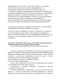 Психология шизофрении в юридическом понимании