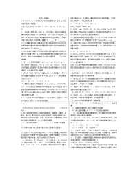 le domande di chimica in cina (in cinese)