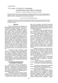 Алкилирование изопарафинов олефинами