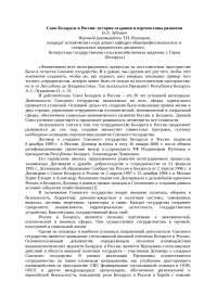 Союз России и Белоруси . История создания и перспективы развития.