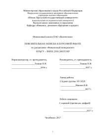 Финансовый анализ ПАО «Вымпелком»