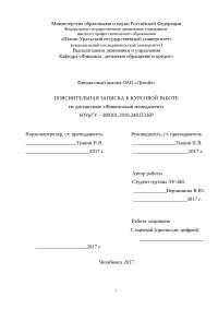 Финансовый анализ ОАО «Лукойл»