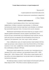 Формирование банковской системы Украины