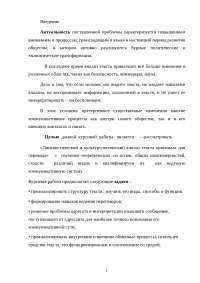 Лингвистический и култорологический анализ текста перевода оригинала